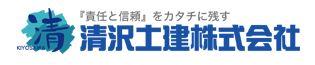 清沢土建株式会社